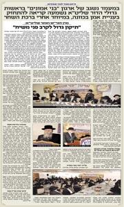 כינוס מנהלים כתבה מעיתון המבשר