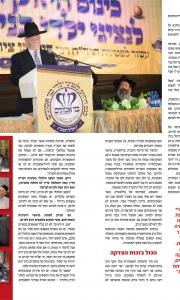 ראיון סוכות מעיתון בקהילה - חלק ב'