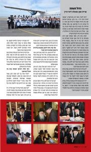 ראיון סוכות מעיתון בקהילה - חלק ג'