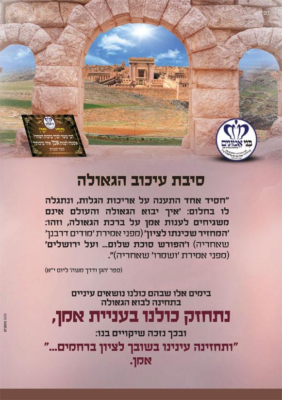 גאולת עם ישראל