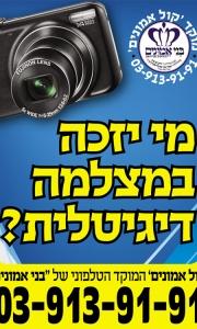 מי יזכה במצלמה דיגיטלית