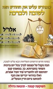 פרסום מיוחד לכבוד חודש אלול