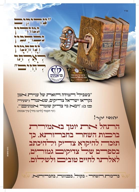 פרסום - בספרם של צדיקים
