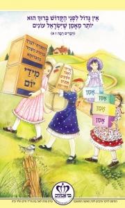 """אין גדול לפני הקב""""ה חותר מאמן ישראל עונים"""