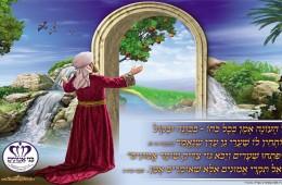 פותחין לו שערי גן עדן