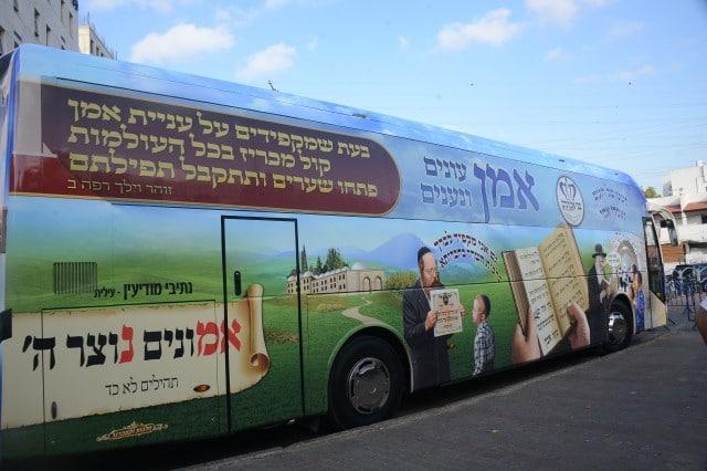 אוטבוס האמנים