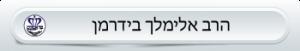 הרב-אלימלך-בידרמן