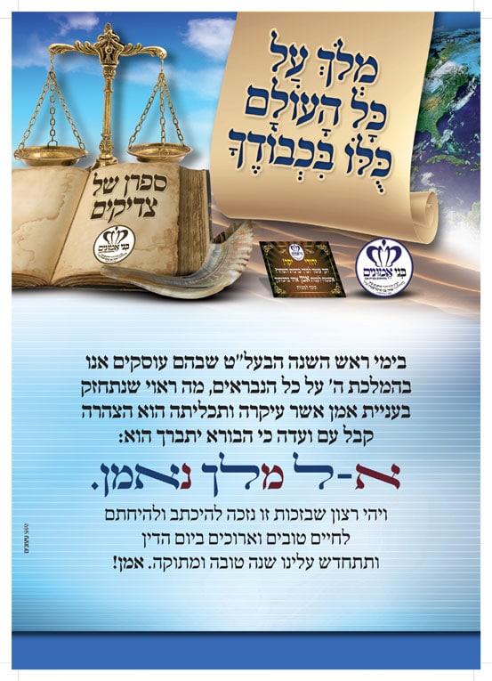 פרסום ספרן של צדיקים