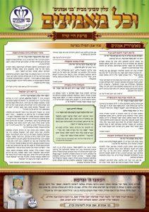 חיי שרה עברית תשעז
